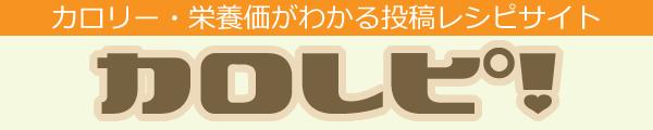 カロリー・栄養価がわかる投稿レシピサイト カロレピ!