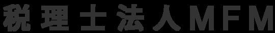 税理士法人MFM様ロゴ